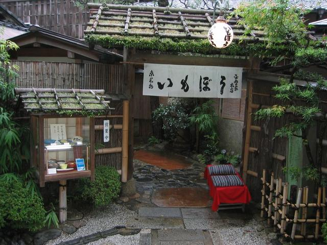 Small restaurant within (?) Yasaka.